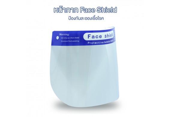 หน้ากาก Face Shield ป้องกันเชื้อโรค